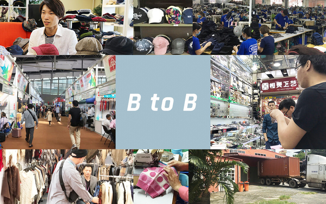 B to Bメインイメージ