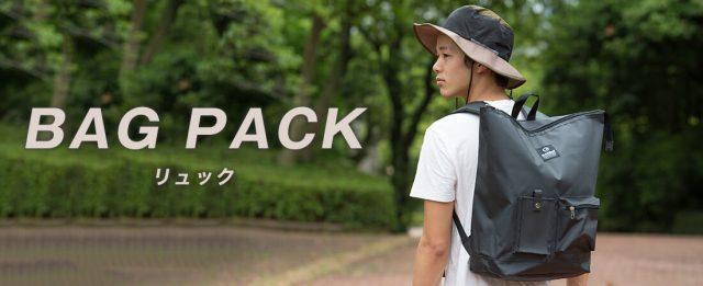 BAG PACK(リュック)イメージ