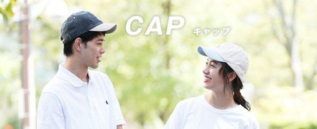 CAP(キャップ)イメージ