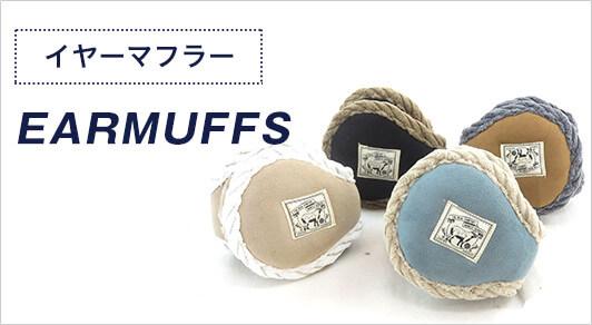 EARMUFFS(イヤーマフラー)イメージ
