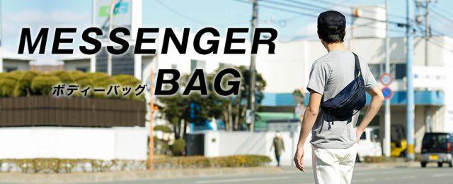 MESSENGER BAG(ボディーバッグ)イメージ