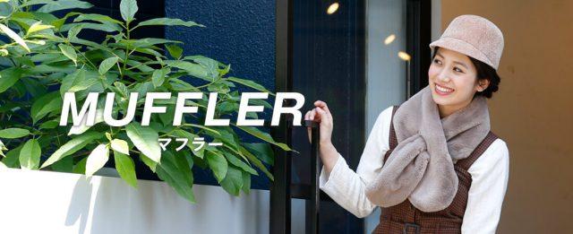 MUFFLER(マフラー)イメージ