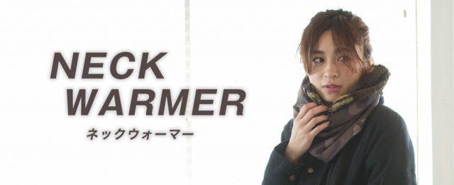 NECK WARMER(ネックウォーマー)イメージ