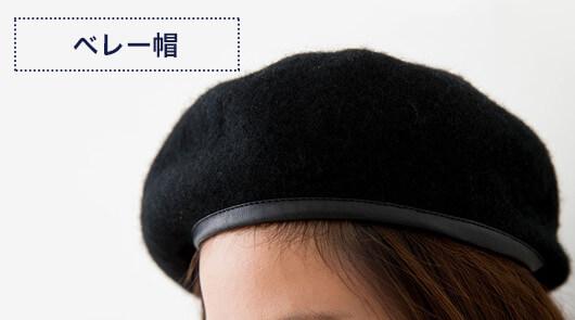 ベレー帽イメージ