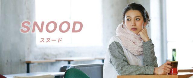 SNOOD(スヌード)イメージ