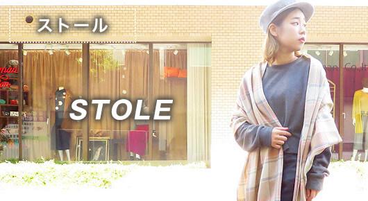 STOLE(ストール)イメージ