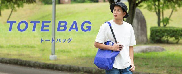 TOTE BAG(トートバッグ)イメージ