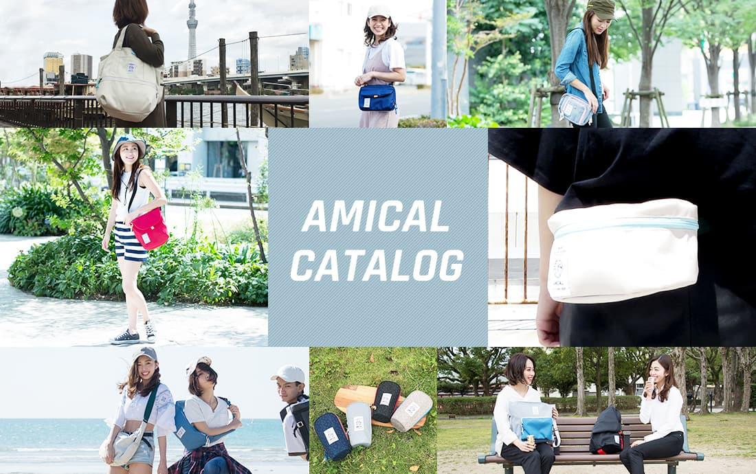 AMICAL商品カタログメインイメージ