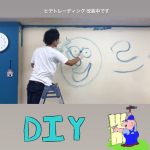 ☆本社改装DIY☆