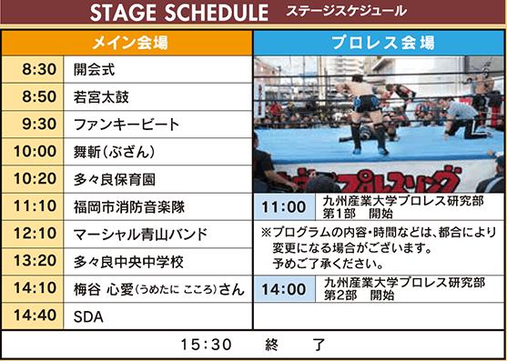 第39回 福岡流通センターまつりステージスケジュール