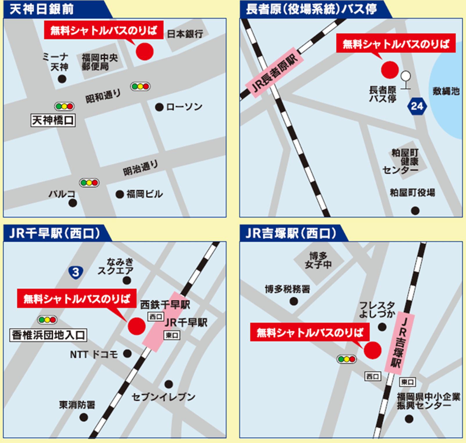 第39回 福岡流通センターまつり無料シャトルバス発着場所