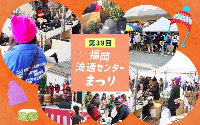 第39回 福岡流通センターまつりメインイメージ